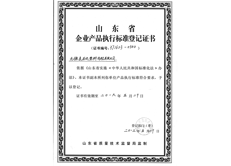 Certificate of Product Enforcement Standard Registration for Enterprises without Official Seals
